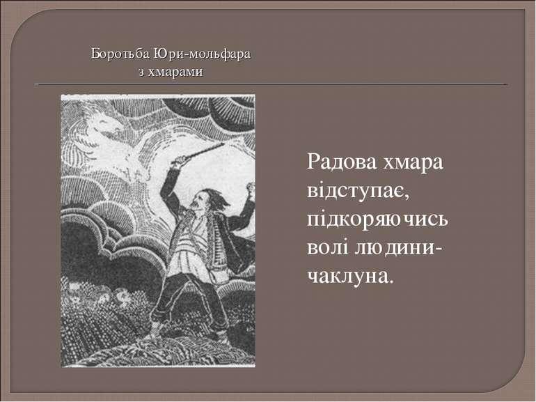 Боротьба Юри-мольфара з хмарами Радова хмара відступає, підкоряючись волі люд...