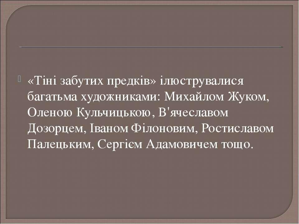 «Тіні забутих предків» ілюструвалися багатьма художниками: Михайлом Жуком, Ол...