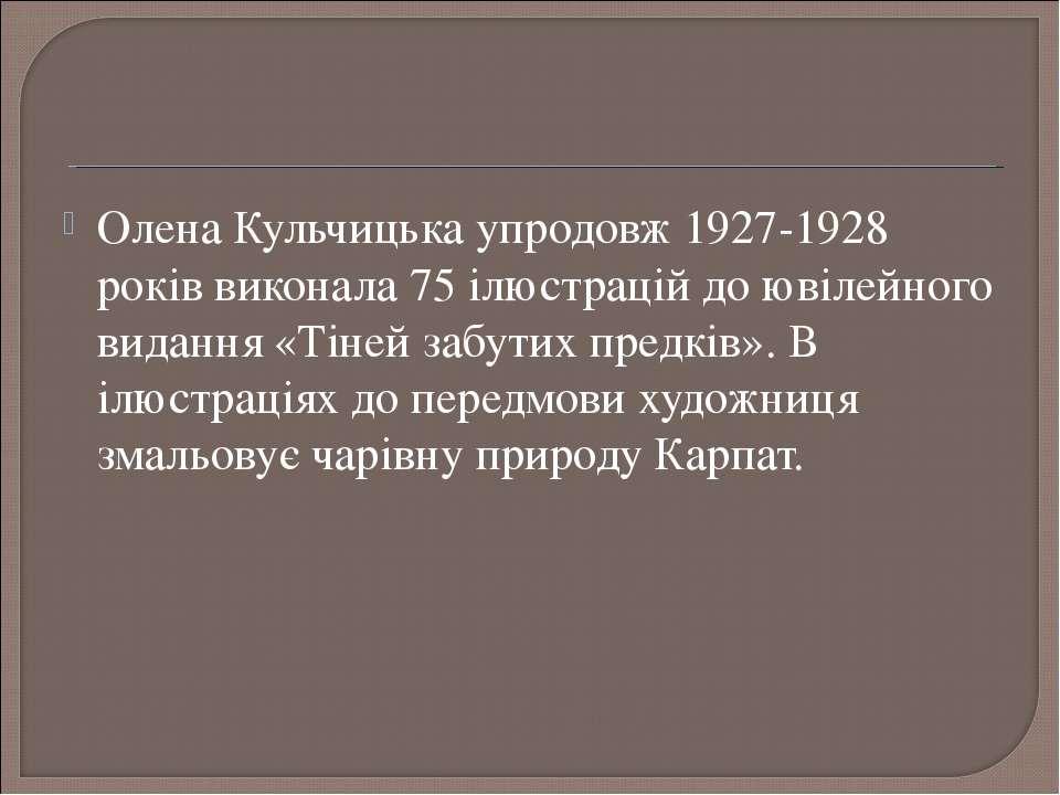 Олена Кульчицька упродовж 1927-1928 років виконала 75 ілюстрацій до ювілейног...