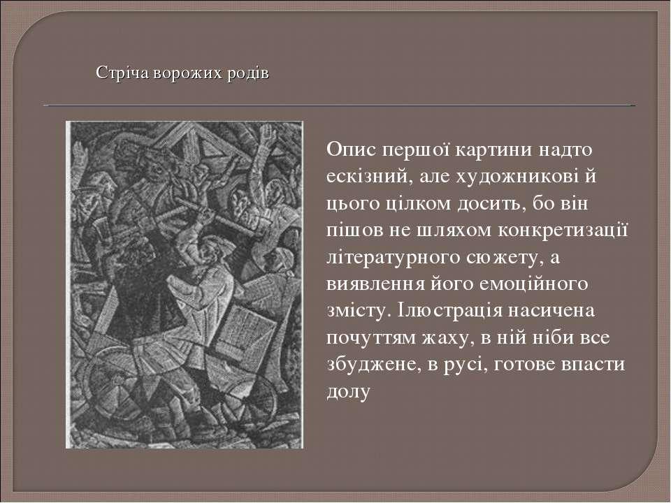 Стріча ворожих родів Опис першої картини надто ескізний, але художникові й ць...