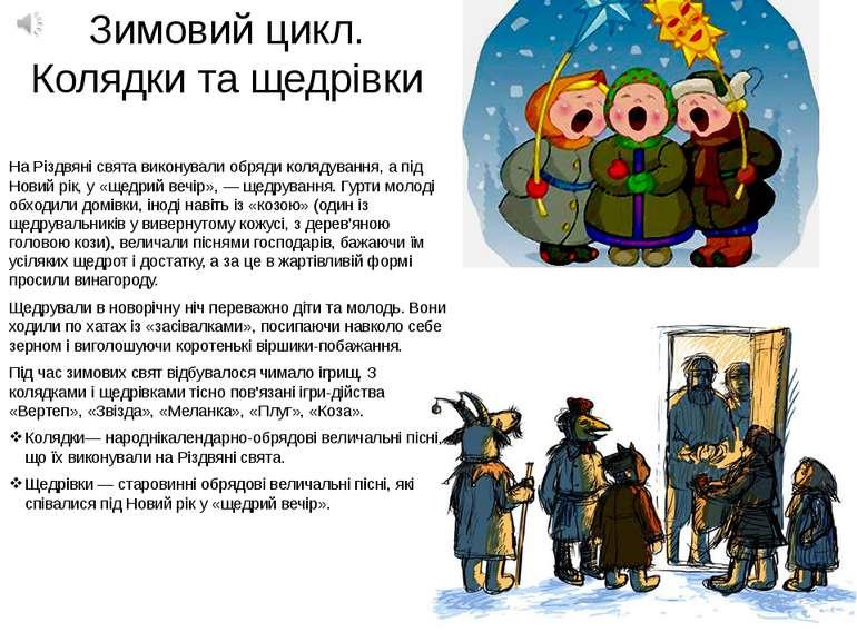 Зимовий цикл. Колядки та щедрівки На Різдвяні свята виконували обряди колядув...