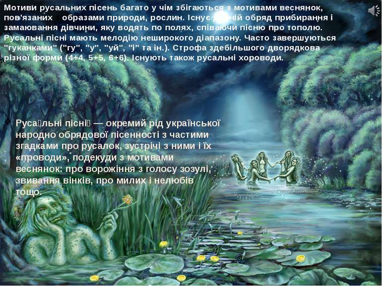 Руса льні пісні — окремий рід української народно обрядової пісенності з част...