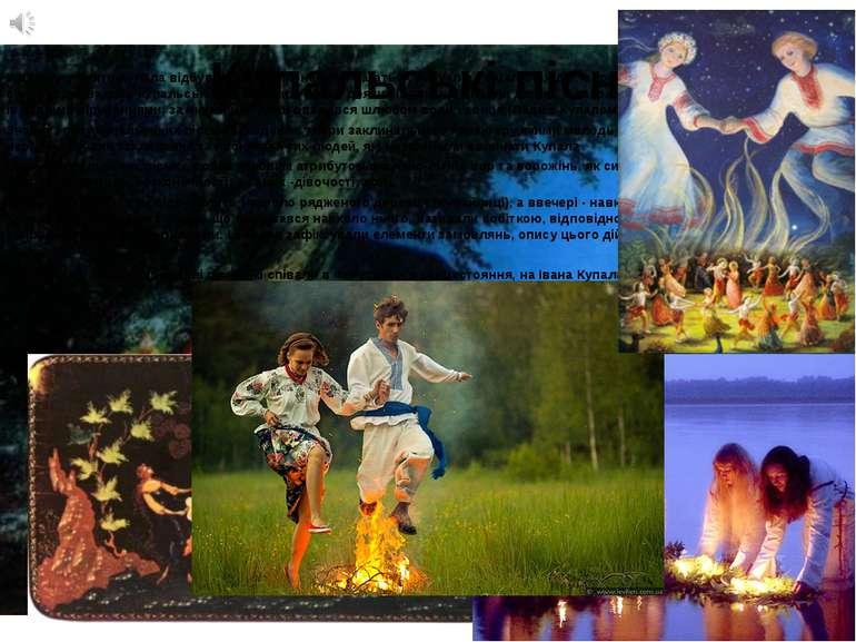 Купальські пісні У давнину свято Купала відбувалося із виконанням багатьох ри...