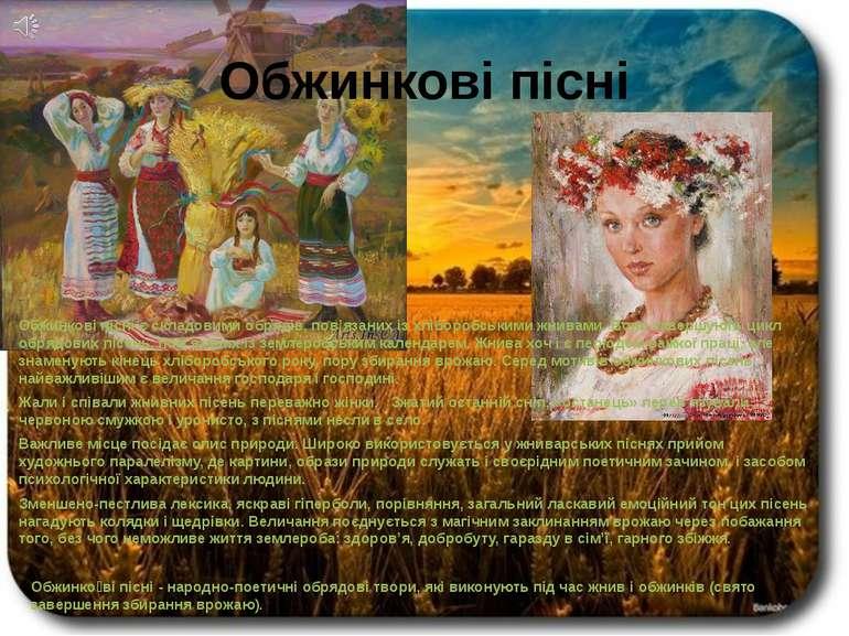 Обжинкові пісні Обжинкові пісні є складовими обрядів, пов'язаних із хліборобс...