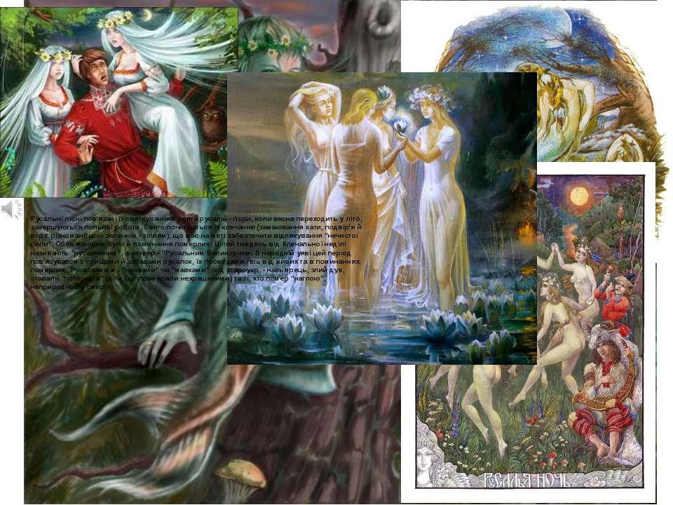 Літній цикл Русальні пісні Русальні пісні пов'язані із святкуванням свята рус...