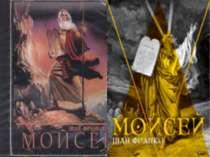 Коли Мойсей на мить втрачає вiру в правильнiсть своïх вчинкiв, настає його с...