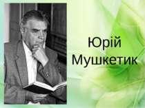 Юрій Мушкетик