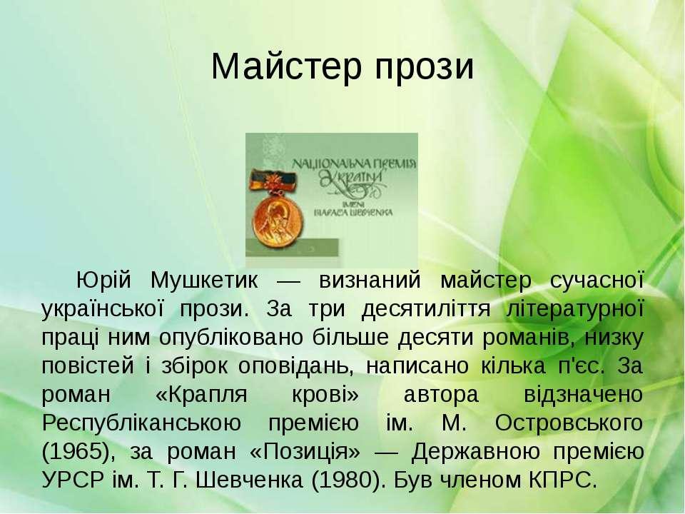 Майстер прози Юрій Мушкетик — визнаний майстер сучасної української прози. За...