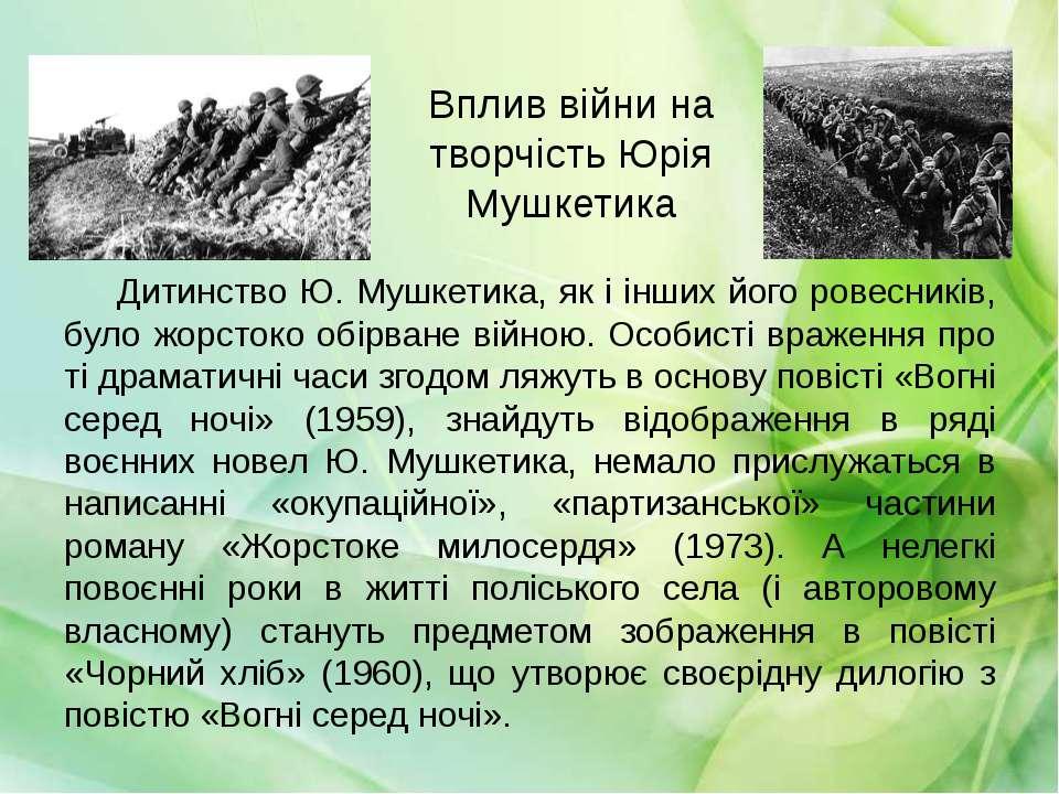 Вплив війни на творчість Юрія Мушкетика Дитинство Ю. Мушкетика, як і інших йо...
