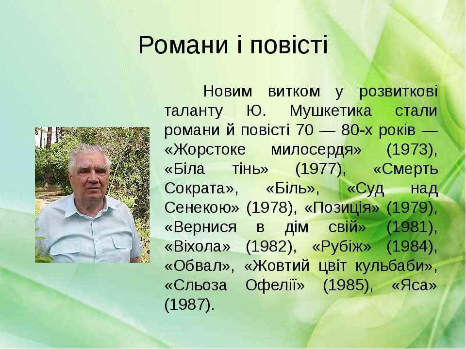 Романи і повісті Новим витком у розвиткові таланту Ю. Мушкетика стали романи ...