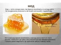 мед Мед — густа солодка маса, яку бджоли виробляють із нектару квітів. За пох...