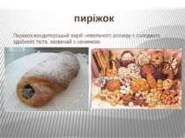 пиріжок Пиріжок-кондитерський виріб невеликого розміру з солодкого здобного т...