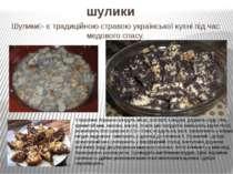 шулики Шулики - є традиційною стравою української кухні під час медового спас...