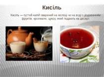 Кисіль Кисіль — густий напій зварений на молоці чи на воді з додаванням фрукт...