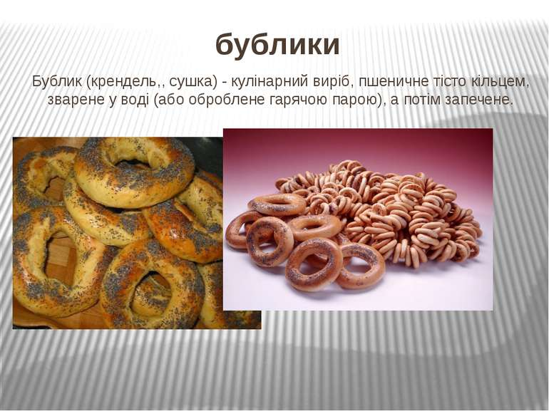 бублики Бублик (крендель,, сушка) - кулінарний виріб, пшеничне тісто кільцем,...