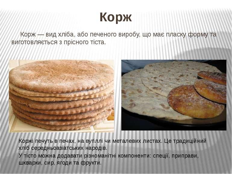 Корж Корж — вид хліба, або печеного виробу, що має пласку форму та виготовляє...
