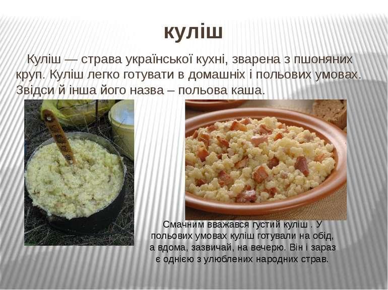 куліш Куліш — страва української кухні, зварена з пшоняних круп. Куліш легко ...