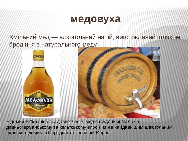 медовуха Хмільний мед — алкогольний напій, виготовлений шляхом бродіння з нат...