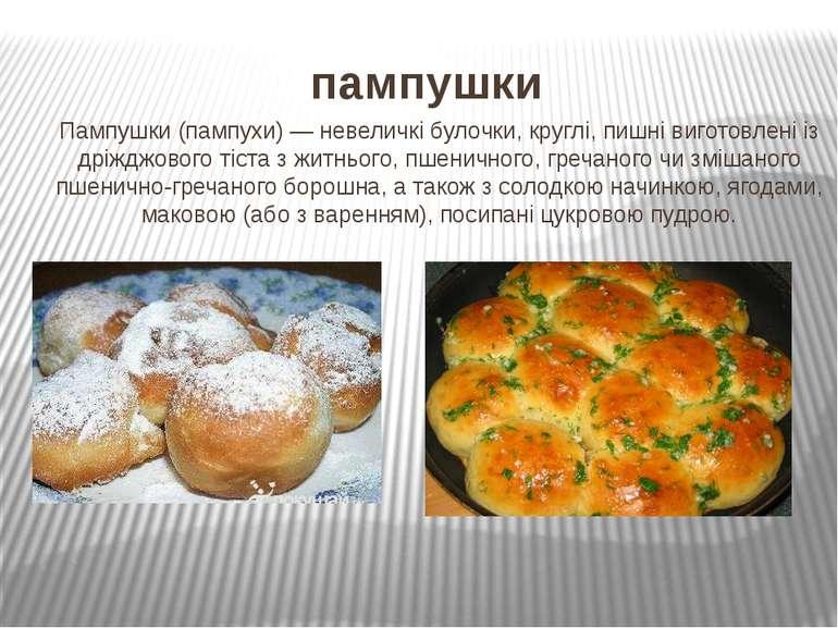 пампушки Пампушки (пампухи) — невеличкі булочки, круглі, пишні виготовлені із...