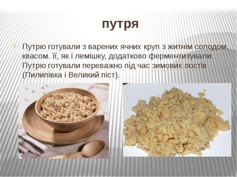 путря Путрю готували з варених ячних круп з житнім солодом, квасом. її, як і ...