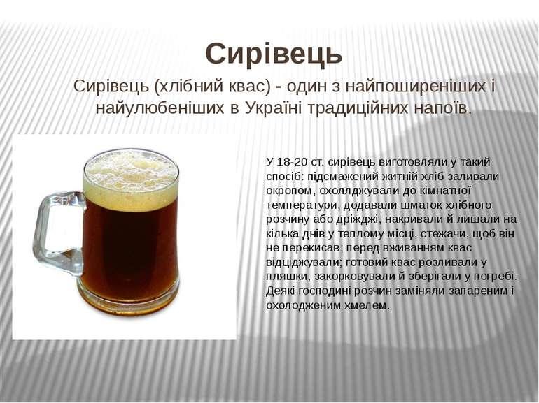 Сирівець Сирівець (хлібний квас) - один з найпоширеніших і найулюбеніших в Ук...