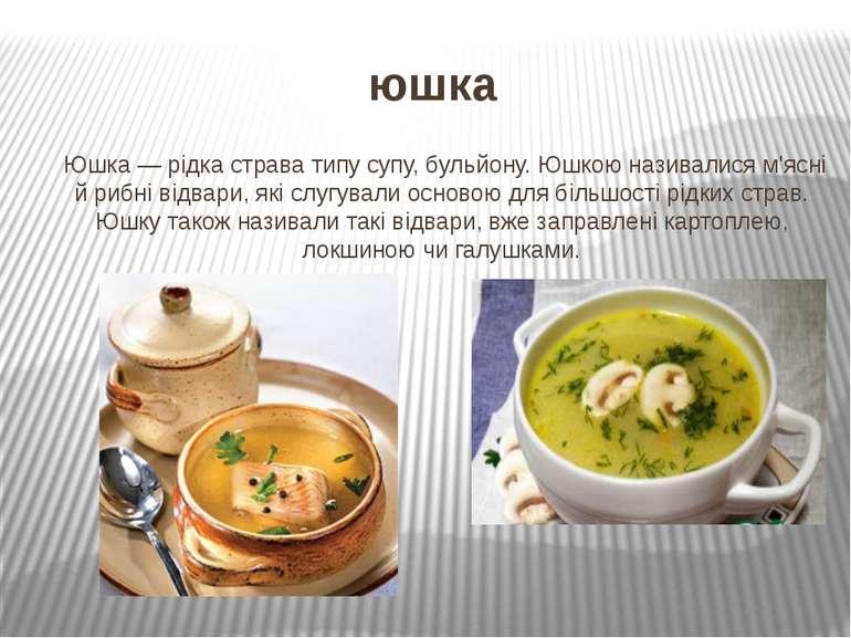 юшка Юшка — рідка страва типу супу, бульйону. Юшкою називалися м'ясні й рибні...