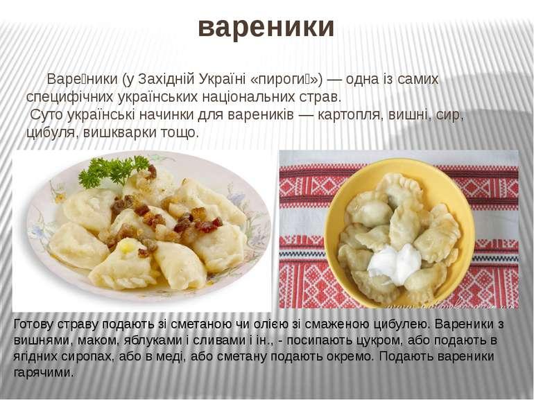вареники Варе ники (у Західній Україні «пироги ») — одна із самих специфічних...