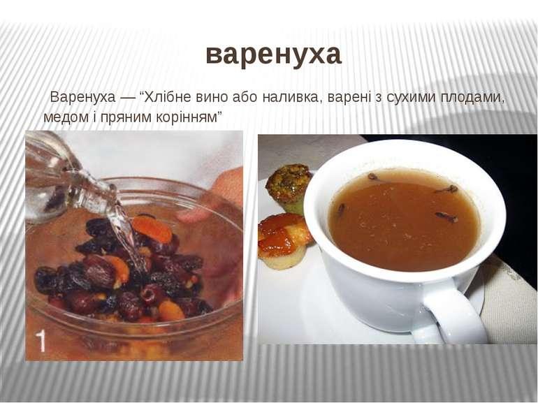 """варенуха Варенуха — """"Хлібне вино або наливка, варені з сухими плодами, медом ..."""