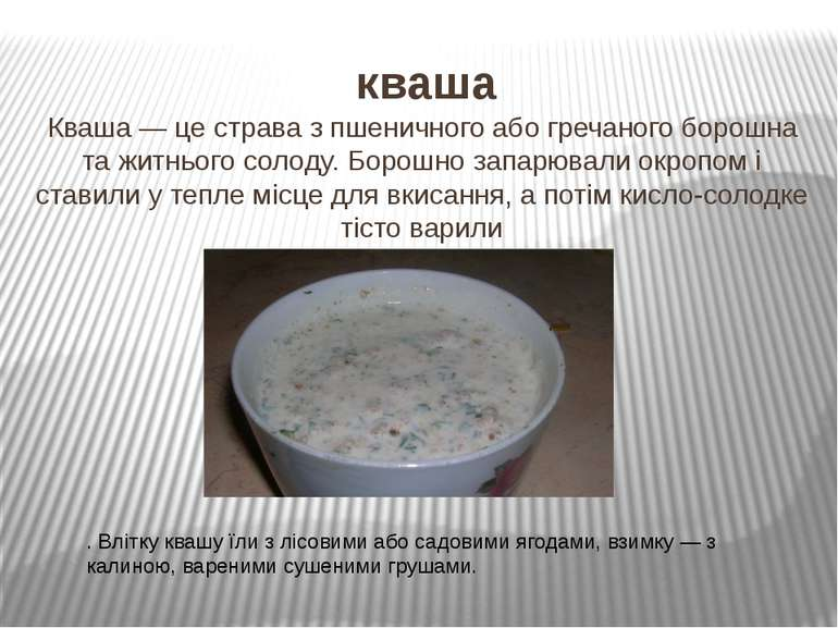 кваша Кваша — це страва з пшеничного або гречаного борошна та житнього солоду...