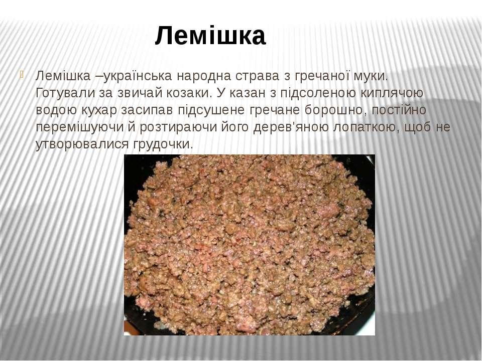 Лемішка –українська народна страва з гречаної муки. Готували за звичай козаки...