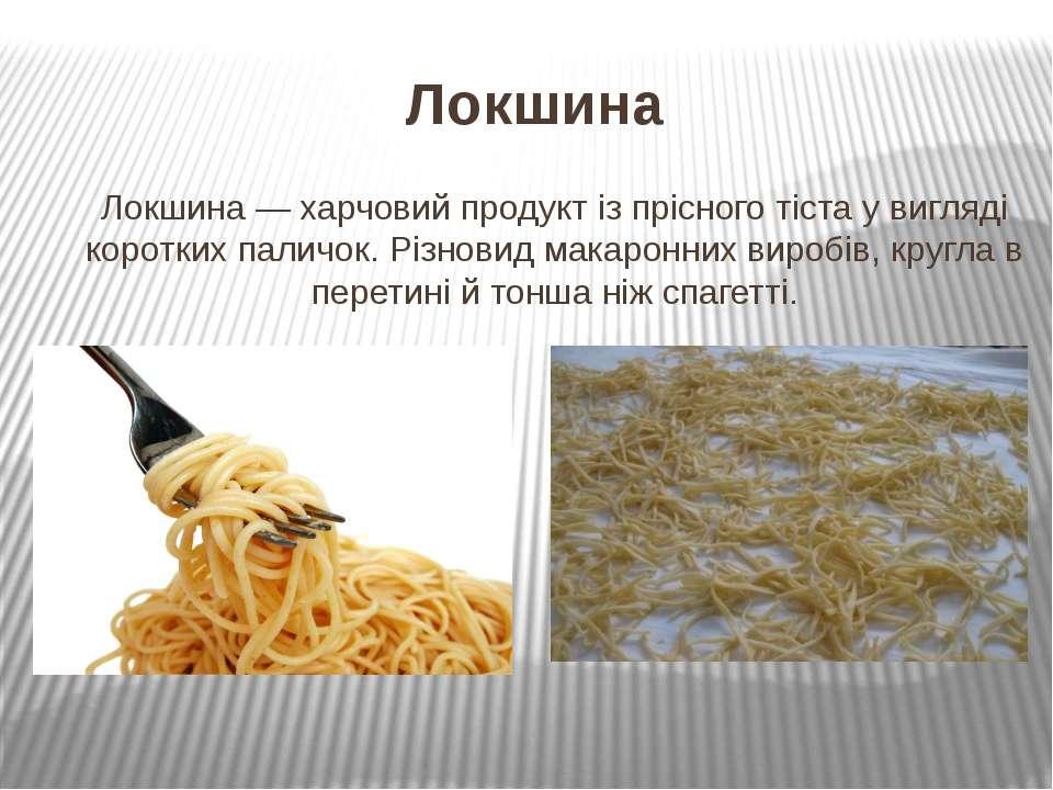 Локшина Локшина — харчовий продукт із прісного тіста у вигляді коротких палич...