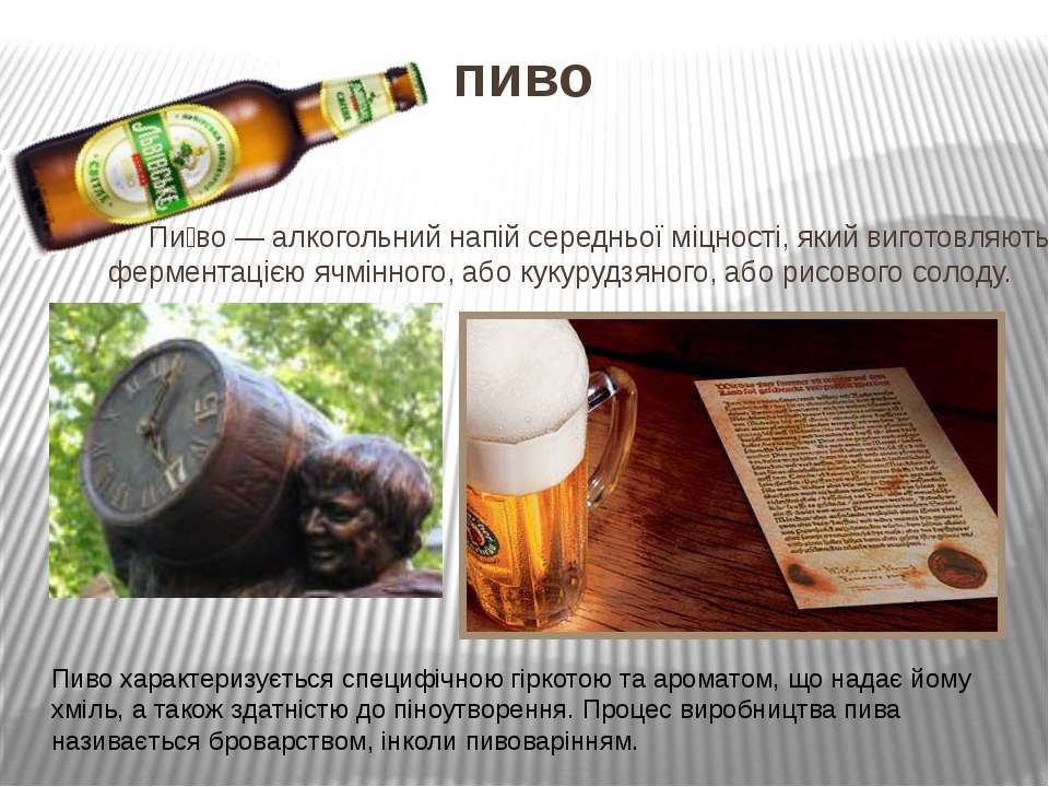 пиво Пи во — алкогольний напій середньої міцності, який виготовляють фермента...