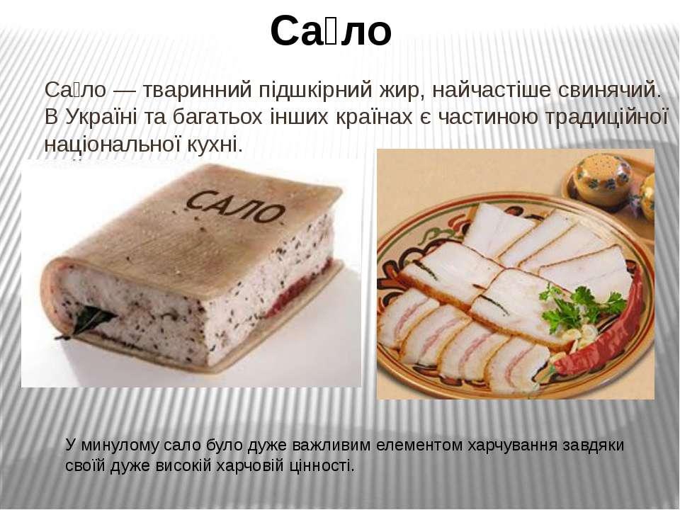 Са ло — тваринний підшкірний жир, найчастіше свинячий. В Україні та багатьох ...