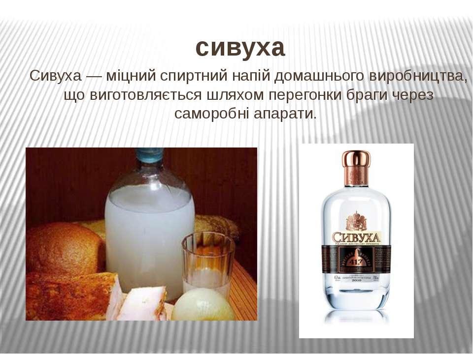 сивуха Сивуха — міцний спиртний напій домашнього виробництва, що виготовляєть...