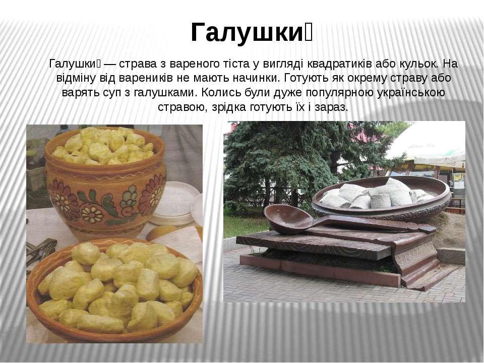Галушки — страва з вареного тіста у вигляді квадратиків або кульок. На відмін...