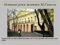 Останні роки життя М.Гоголя Будинок №7 на Нікітському бульварі. Тут Гоголь пр...