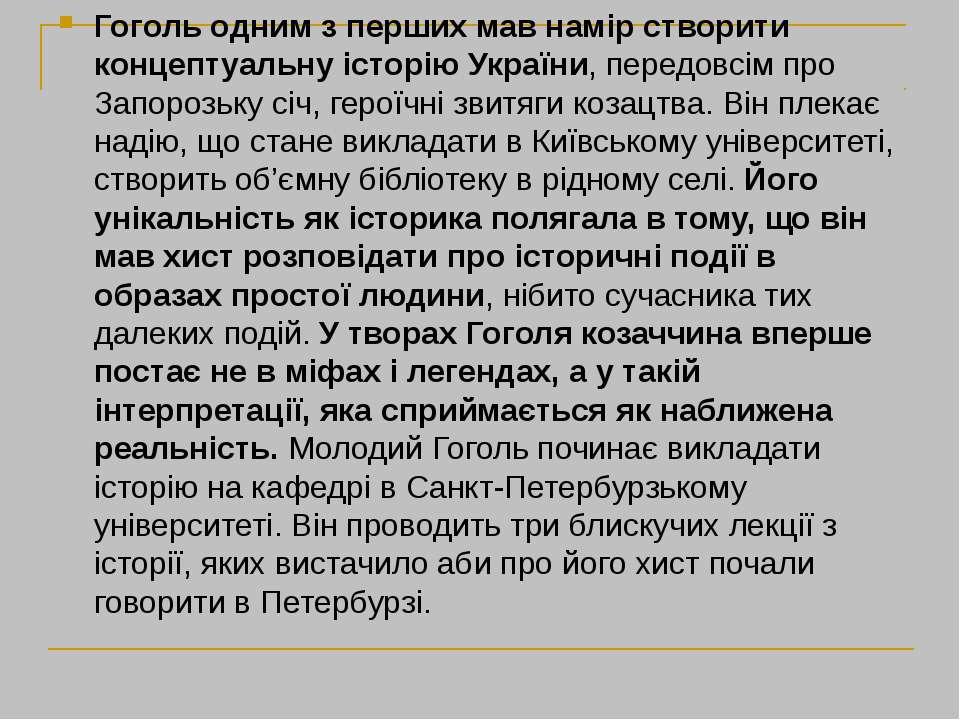 Гоголь одним з перших мав намір створити концептуальну історію України, перед...