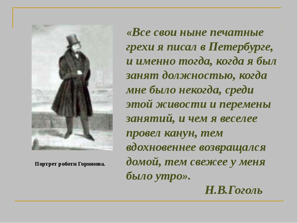 Портрет роботи Горюнова. «Все свои ныне печатные грехи я писал в Петербурге, ...