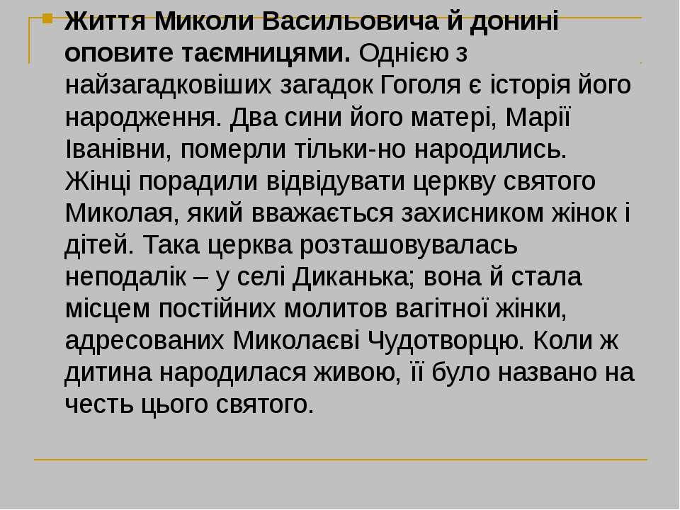 Життя Миколи Васильовича й донині оповите таємницями.Однією з найзагадковіши...