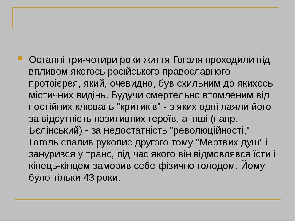 Останні три-чотири роки життя Гоголя проходили під впливом якогось російськог...