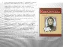 Сучасні українські літературознавці (Т. Гундорова, Н. Шумило) відзначають пев...