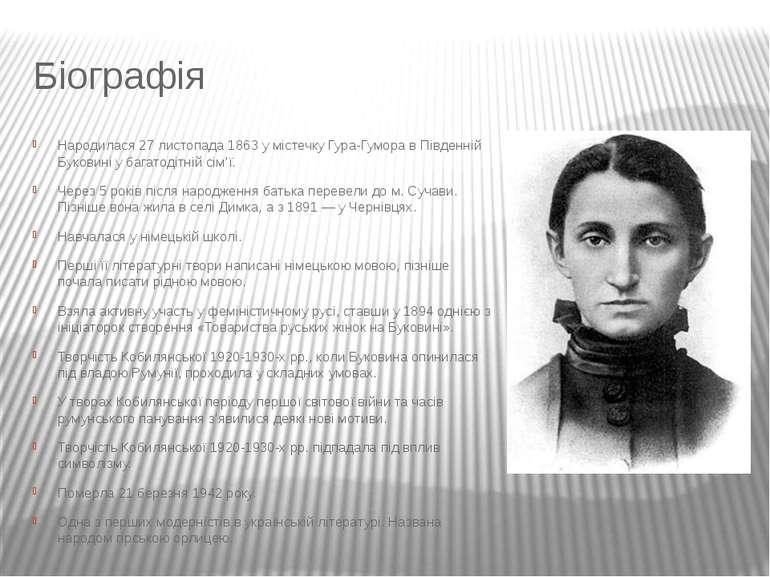 Біографія Народилася 27 листопада 1863 у містечку Гура-Гумора в Південній Бук...