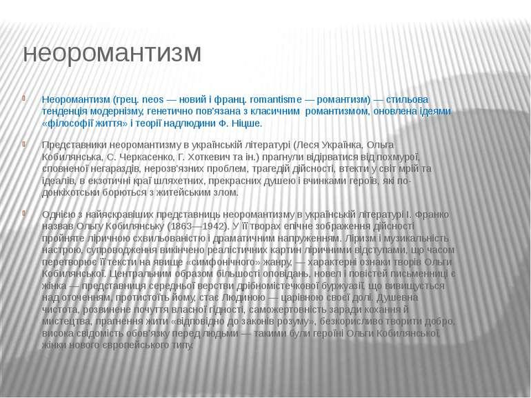 неоромантизм Неоромантизм (грец. neos — новий і франц. romantisme — романтизм...