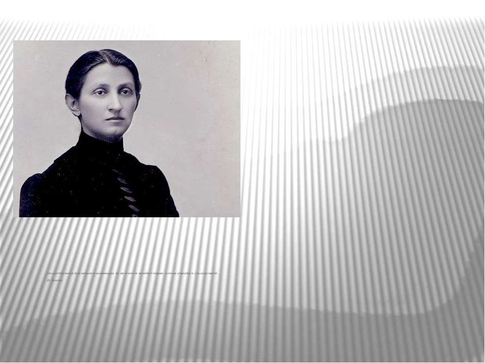 Ольга Кобилянська була великою письменницею, бо час нічого не заподіяв її тво...