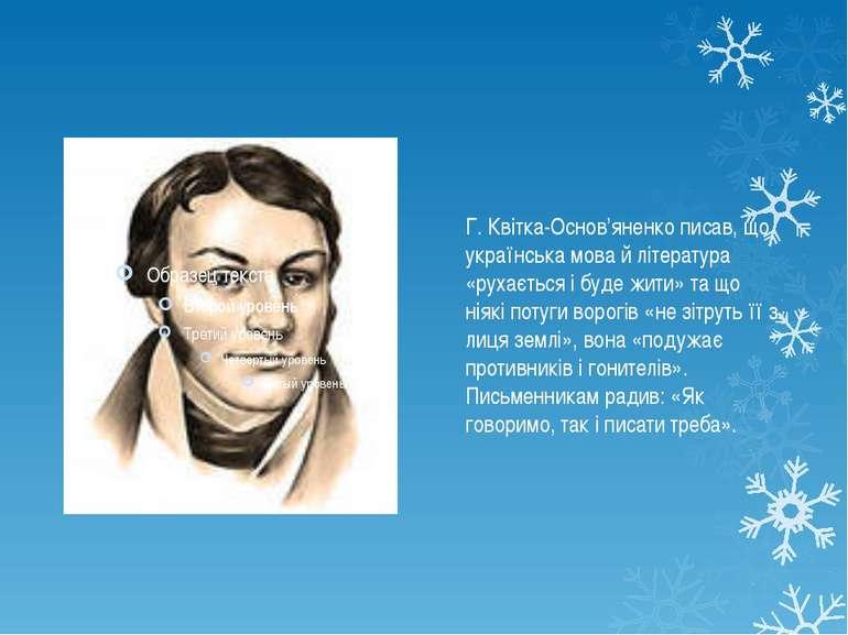 Г. Квітка-Основ'яненко писав, що українська мова й література «рухається і бу...