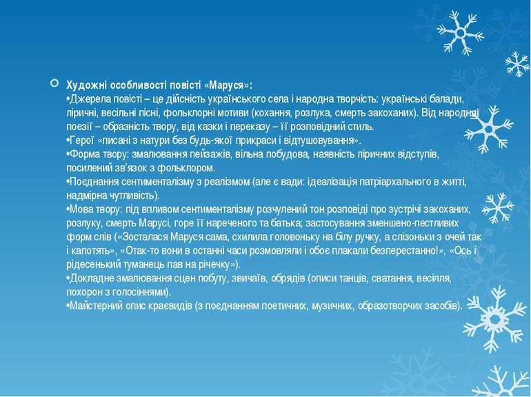 Художні особливості повісті «Маруся»: •Джерела повісті – це дійсність українс...