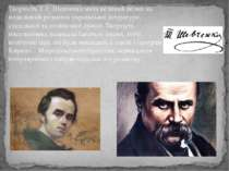 Творчість Т. Г. Шевченка мала великий вплив на подальший розвиток української...