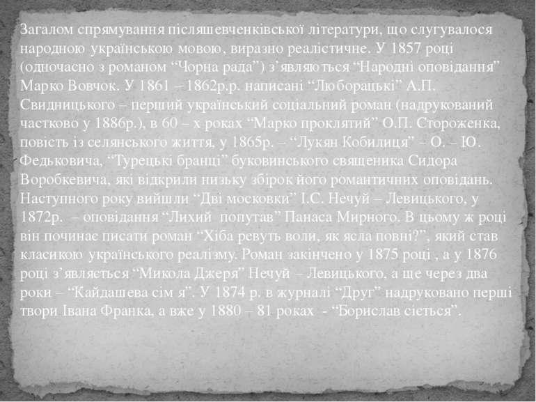 Загалом спрямування післяшевченківської літератури, що слугувалося народною у...