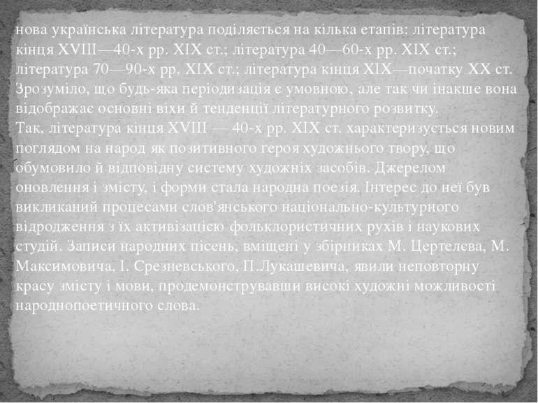нова українська література поділяється на кілька етапів: література кінця XVI...