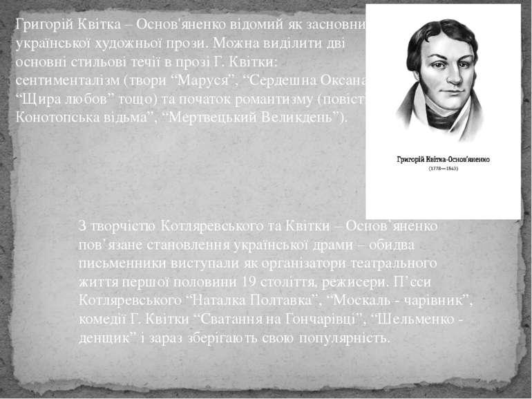 Григорій Квітка – Основ'яненко відомий як засновник української художньої про...